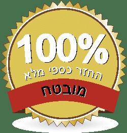 money-back-hebrew