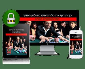 Pokerwise_book_multidevice_lock